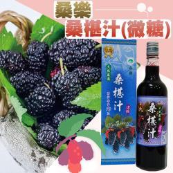 桑樂  桑椹汁(低糖)-600ml-瓶 (2瓶一組)