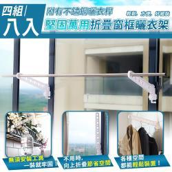 (買二送二)家適帝 新專利款超耐重窗框摺疊曬衣架_(共8入4組)-贈不鏽鋼桿X4