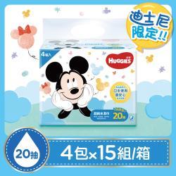 【好奇】純水嬰兒濕巾迪士尼厚型20抽X4包x15組/箱