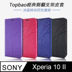 Topbao SONY Xperia 10 II 冰晶蠶絲質感隱磁插卡保護皮套 黑色