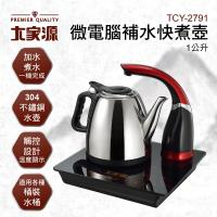 大家源 福利品 1L 微電腦補水快煮壺/電水壺TCY-2791