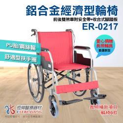 【恆伸醫療器材】ER-0217 鋁合金 18吋座寬 經濟型輪椅 (紅/藍 隨機出貨)