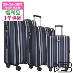 (福利品  20+24+28吋) 繽紛條紋TSA鎖加大防爆商務箱/行李箱 (3色任選)