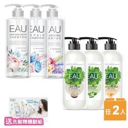 【EAU 植耀】洗髮露500ml/沐浴露750ml 任2入 送洗髮精體驗包