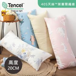 R.Q.POLO 台灣製長枕抱枕 100%天絲萊賽爾布套 可拆洗長形枕(多款任選)