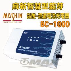 麻新BC-1000智慧型藍芽-鉛酸-鋰鐵電池充電器