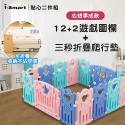 i-Smart 心想事成款遊戲圍欄/12+2片+寶寶折疊爬行墊(安全無毒)