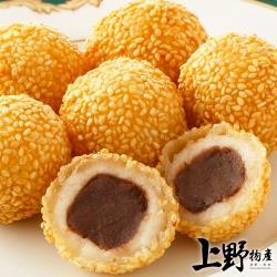 【上野物產】幸福的滋味 白玉麻糬裹紅豆 芝麻球(270g±10%/10顆/包) x5包