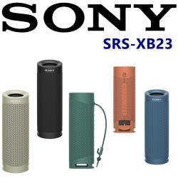 SONY SRS-XB23 EXTRA BASS 防水防塵重低音便攜藍牙喇叭 5色