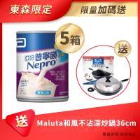 亞培 普寧勝-洗腎病患專用營養品(237mlx24入)x5箱+(贈品)北方智慧型安全電熱毯(NR-2880T)