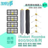 加倍淨 適用iRobot Roomba 860 870 875 880 885 890 895 960 980掃地機(膠刷+濾網+邊刷)