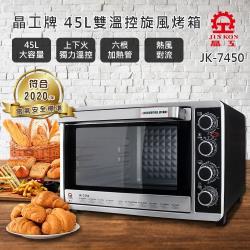 (全新福利品)晶工牌 45L不鏽鋼旋風烤箱JK-7450-庫