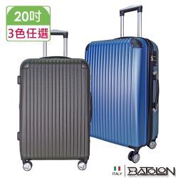 義大利BATOLON  精彩假期TSA鎖加大ABS硬殼箱/行李箱 (20吋)