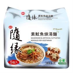 【味丹】隨緣素魷魚羹麵(5包/袋)