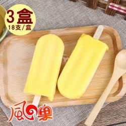 風之果 夏天很芒-愛文芒果牛奶枝仔冰冰棒(18支/盒)x3盒