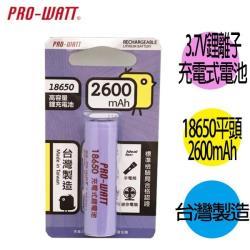 華志PRO-WATT 2600mAh 18650長效鋰電池(正極平頭) 4入