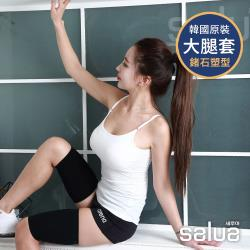 【salua韓國進口】專利鍺元素顆粒彈力大腿套(塑身 美腿 運動)