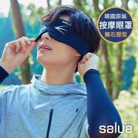 【salua 韓國進口】新版升級3D鍺元素顆粒按摩眼罩(美目 黑眼圈)