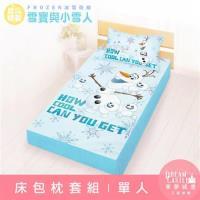 享夢城堡 單人床包枕套二件組3.5x6.2-冰雪奇緣FROZEN 雪寶與小雪人-藍