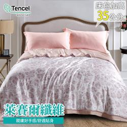 eyah 100%60支天絲奢華時尚台灣製雙人床包被套四件組-香麗卡-粉