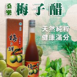 桑樂  梅子醋-520ml-瓶   (2瓶一組)