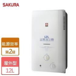 【SAKURA櫻花】 12L 屋外傳統熱水器 -僅北北基含安裝 GH-1235