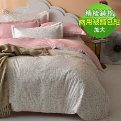 【寶松Royal Cover】加大100%純棉兩用被鋪棉床包組(繽紛花鳥)