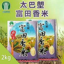 光豐農會  太巴塱富田香米-2kg-包 (2包一組)