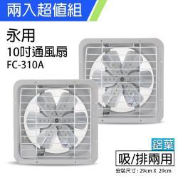 2入組↘永用 10吋(鋁葉)吸排兩用風扇FC-310A