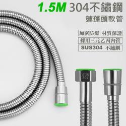 WIDE VIEW 1.5米304不鏽鋼蓮蓬頭軟管(UY-3415)