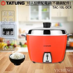 TATUNG大同 10人份(簡配)不鏽鋼內鍋電鍋TAC-10L-DCR-庫(e)