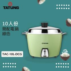 TATUNG大同 10人份(簡配)不鏽鋼電鍋TAC-10L-DCG-庫(e)