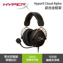 【金士頓HyperX】Cloud Alpha 專業電競耳機 (黑金)
