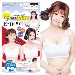 【E‧Heart】夜寢美胸衣(24H吸濕排汗-浪漫白)