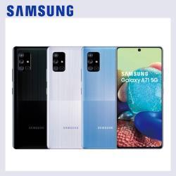 SAMSUNG Galaxy A71 5G (8G/128G) 智慧型手機