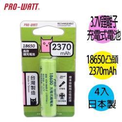 華志PRO-WATT 2370mAh 18650長效鋰電池(正極凸頭) 4入