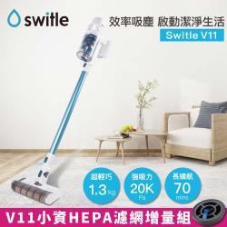 【日本SWITLE】智慧自動塵感無線手持吸塵器 V11 (小資HEPA濾網增量組)