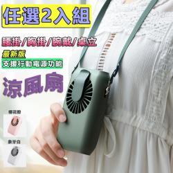 2入組↘多功能腰掛胸掛隨身輕涼風扇 小風扇 手持風扇