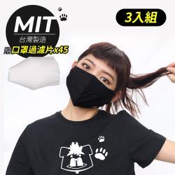 立體 布口罩 口罩套 防潑水 透氣 3用銀纖維抗菌防護 水洗重複使用/成人款-3入
