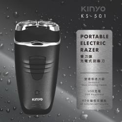 KINYO雙刀頭充電式刮鬍刀KS-501