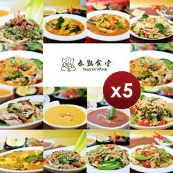 泰凱食堂 泰式料理即食包 (14道料理任選)-5入組