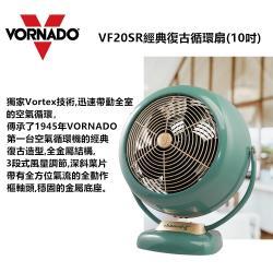 【回函送好禮】◤送USB手持式充電風扇◢ 美國VORNADO沃拿多 VF 20SR經典復古循環扇