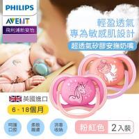 Philips AVENT飛利浦新安怡 超透氣矽膠安撫奶嘴雙入裝-粉紅色(6-18M) SCF344-23-P