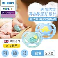 Philips AVENT飛利浦新安怡 超透氣矽膠安撫奶嘴雙入裝-藍色(0-6M) SCF344-21-B