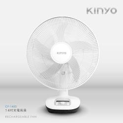 KINYO 14吋充電風扇 USB風扇CF-1455