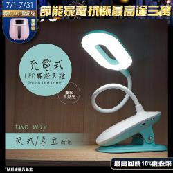 KINYO  USB充電式觸控桌/夾兩用LED檯燈(PLED-416)