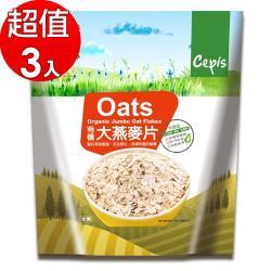 【Cepis】有機大燕麥片500g/袋 x3
