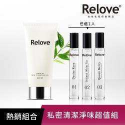 Relove_胺基酸私密潔淨精華凝露120ml+G7私密弱酸護理噴霧15ml(