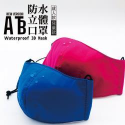 ATB 立體防水口罩MIT 台灣製造(成人版)3入組 隨機出貨
