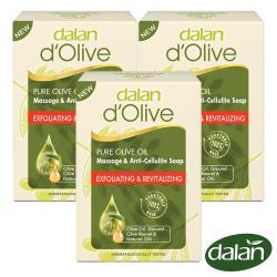 【土耳其dalan】頂級橄欖活萃按摩美體皂 3入組